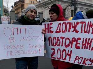 """""""Оппо - в ..."""". Активисты Майдана настойчиво требуют люстрации власти"""