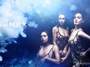 Украинская группа Nikita представила новый суперэротический клип