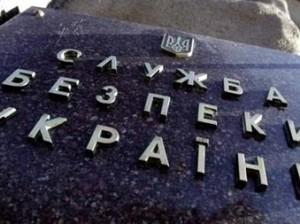 СБУ начинает антитеррористическую операцию – заявление
