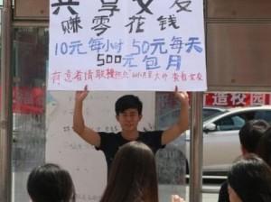 Китайский студент сдает свою девушку в аренду, чтобы купить iPhone 6