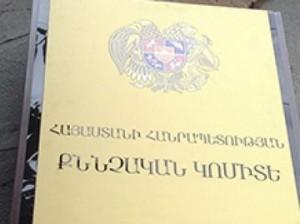 СК Армении