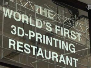 3D-ресторан
