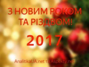 2017-analitika