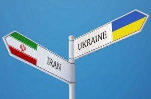 Иран и Украина