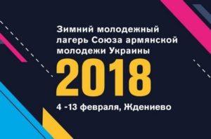 Зимний-лагерь-2018