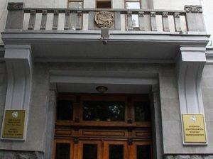 Генпрокуратура Армении