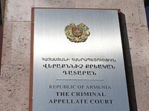 Апелляционный суд Армении