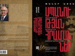 Книга Акчама