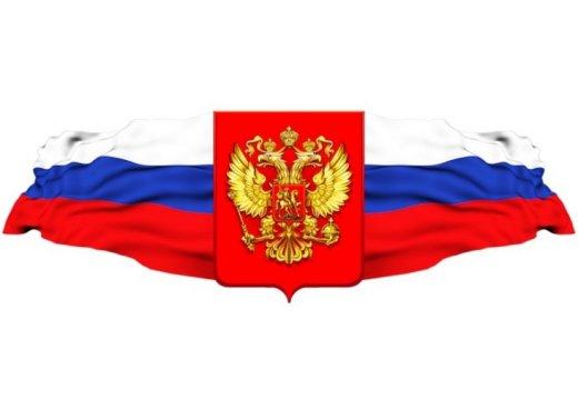 переселение в Россию