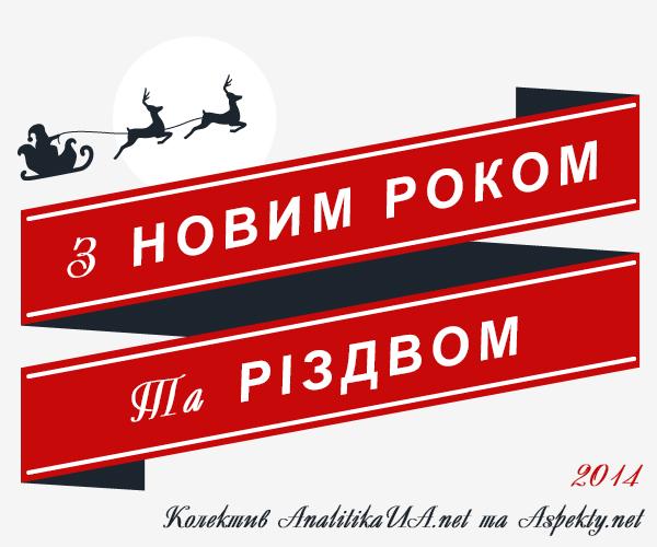 Аспекты.net поздравляют с Новым годом и Рождеством Христовым!